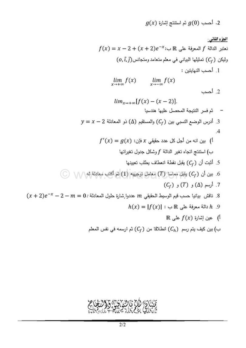 اختبار الثلاثي 1 رياضيات 3AS تقني رياضي 10 2983595