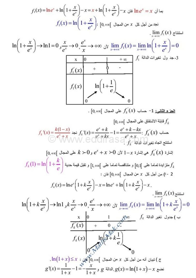 اختبار الثلاثي 1 رياضيات 3AS شعبة رياضيات 9 مع التصحيح 31549121