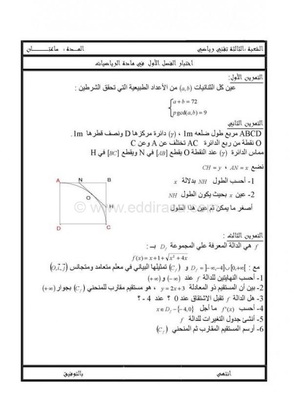 اختبار الثلاثي 1 رياضيات 3AS تقني رياضي 3 3173049