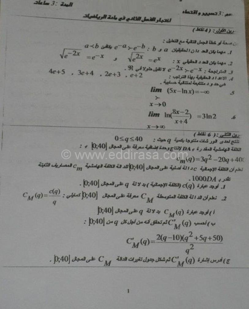 اختبار الفصل 2 رياضيات 3AS تسيير و اقتصاد 8 3397077