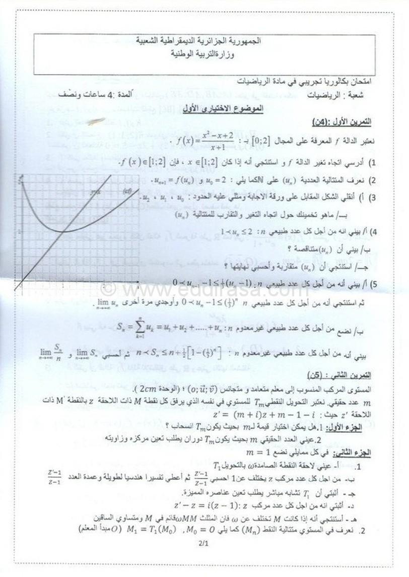 اختبار الثلاثي 3 رياضيات 3AS شعبة رياضيات 7 3426340