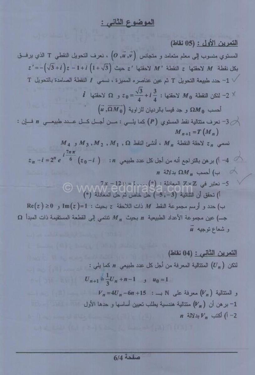 اختبار الثلاثي 3 رياضيات 3AS شعبة رياضيات 4 3535194