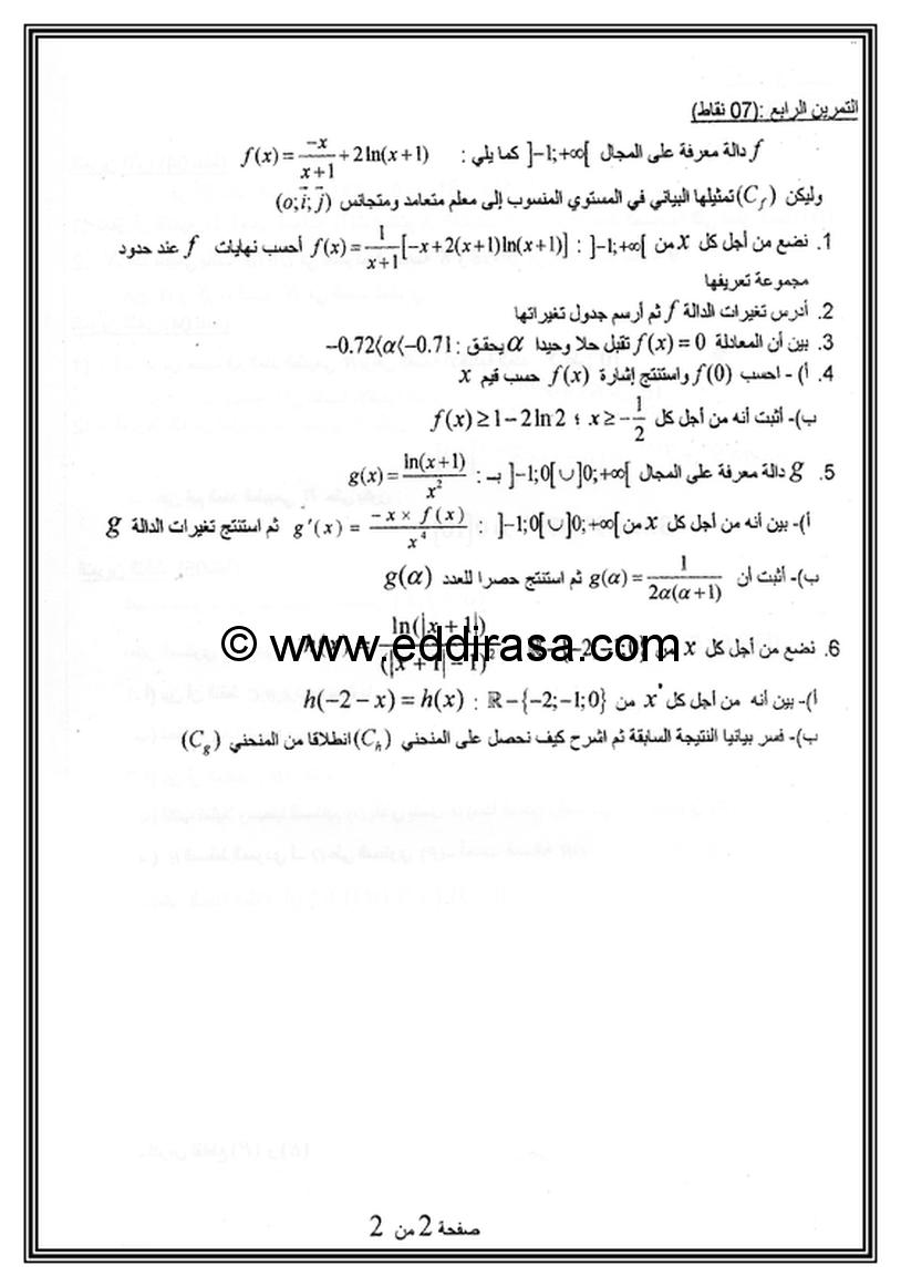 اختبار الثلاثي 2 رياضيات 3AS تقني رياضي 6 3592499