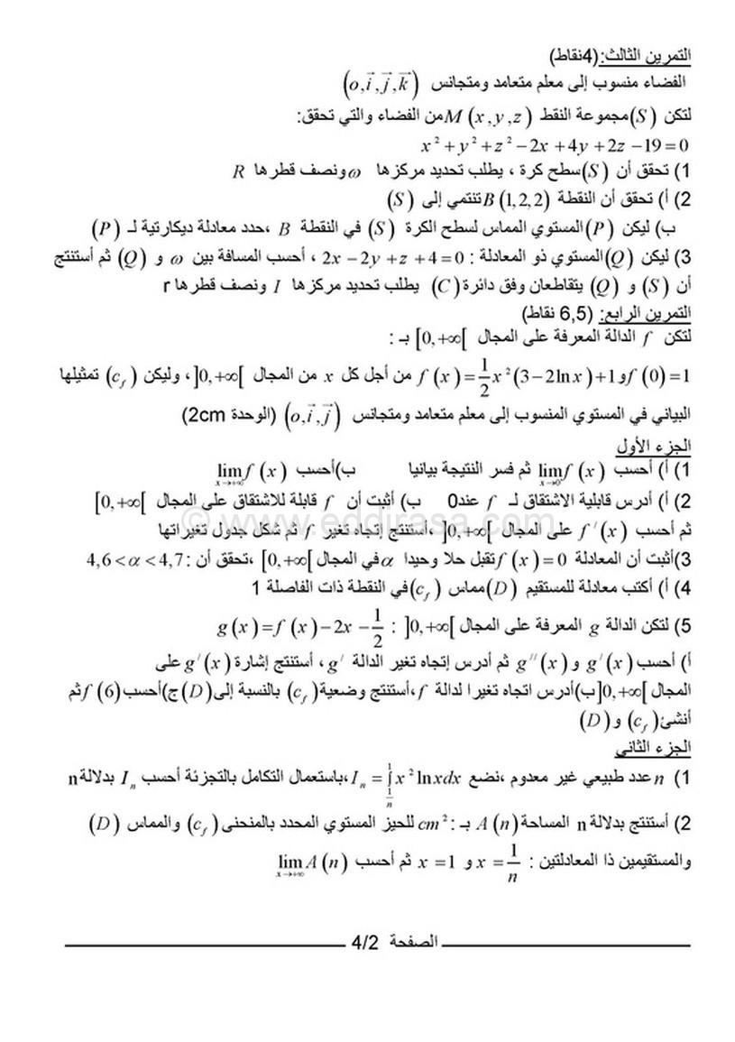اختبار الثلاثي 3 رياضيات 3AS شعبة رياضيات 5 3794922