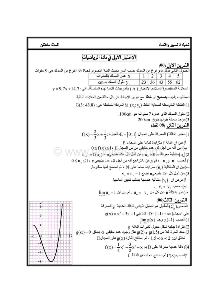 اختبار الفصل 1 رياضيات 3AS تسيير و اقتصاد 8 3892074