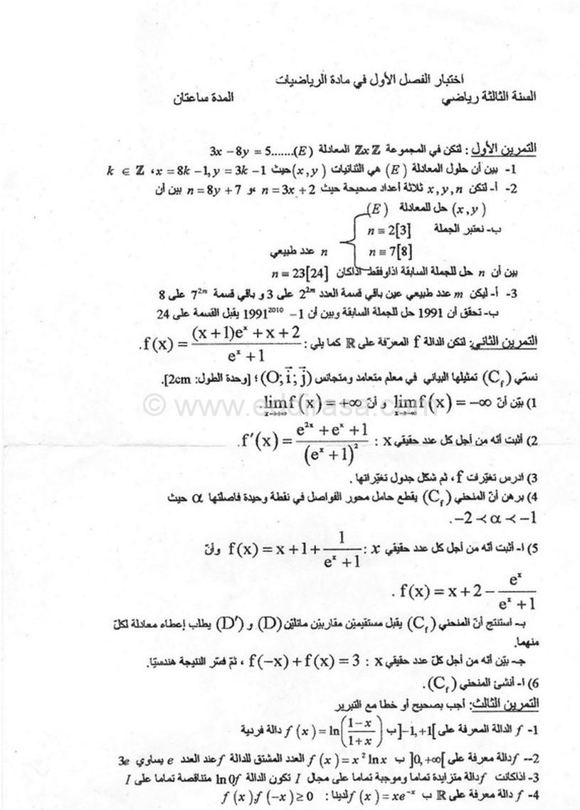 اختبار الثلاثي 1 رياضيات 3AS شعبة رياضيات 12 3916990