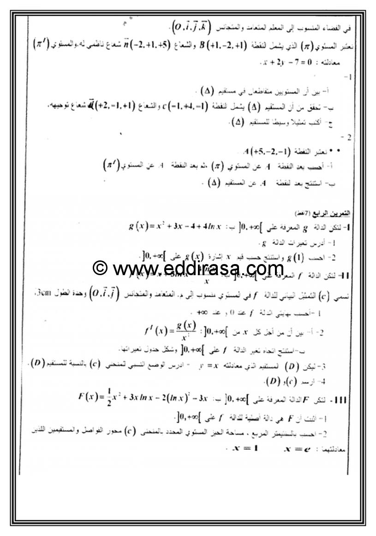 اختبار الثلاثي 3 رياضيات 3AS شعبة رياضيات 8 4004490