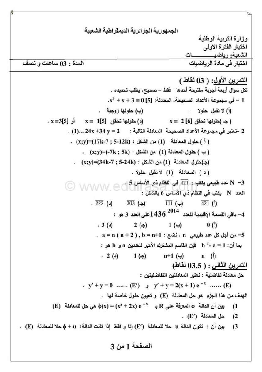 اختبار الثلاثي 1 رياضيات 3AS شعبة رياضيات 13 4047968