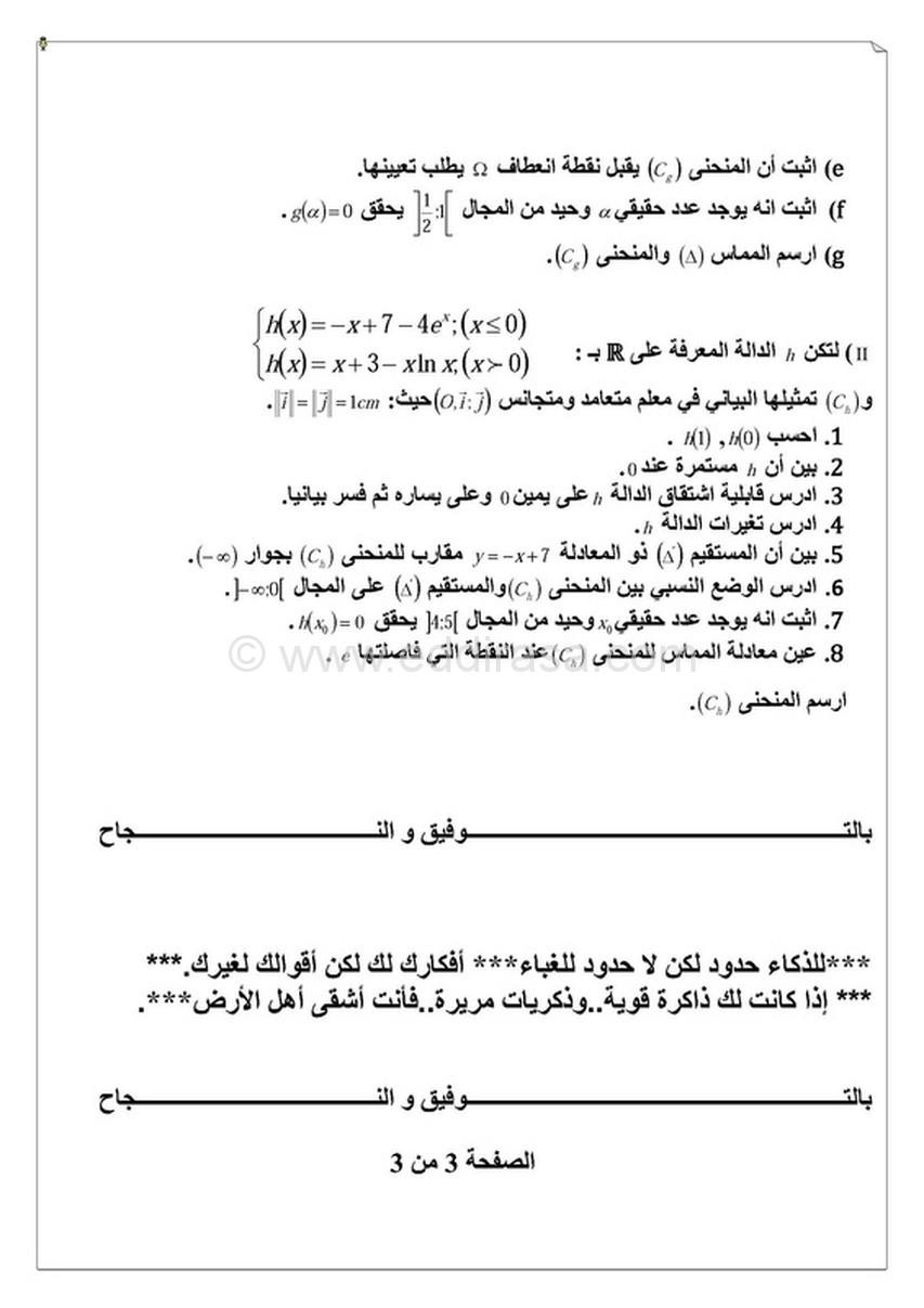 اختبار الثلاثي 1 رياضيات 3AS شعبة رياضيات 13 4150621