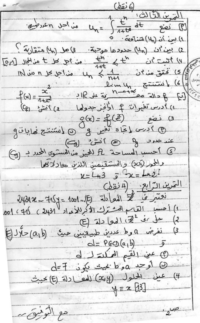 اختبار الثلاثي 3 رياضيات 3AS شعبة رياضيات 9 416621