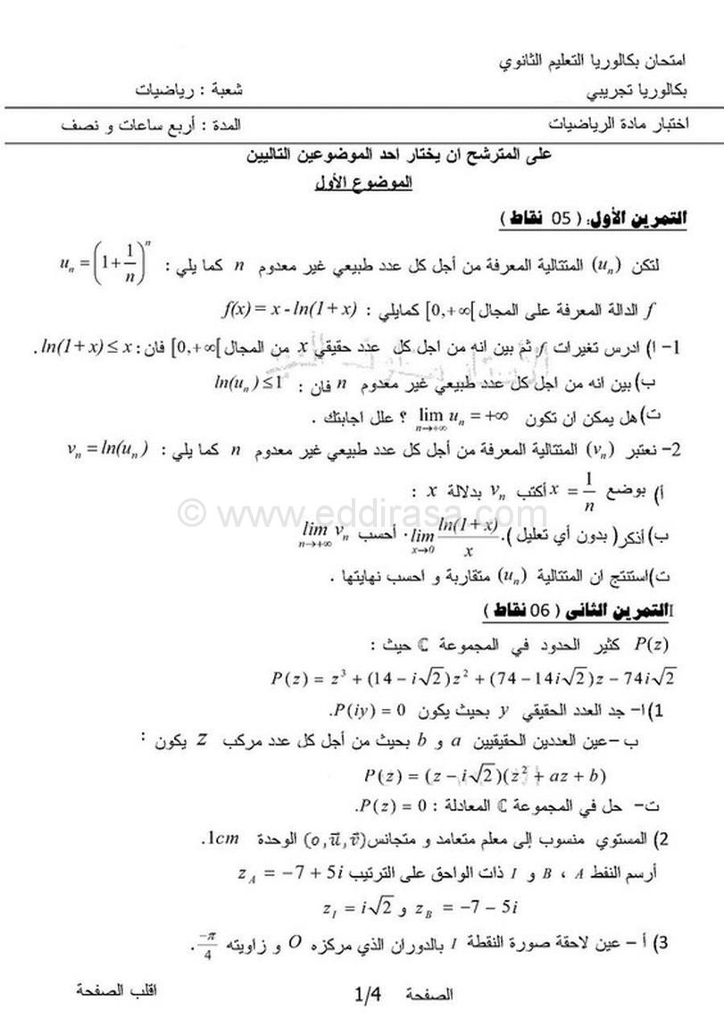 اختبار الثلاثي 3 رياضيات 3AS شعبة رياضيات 10 4208753