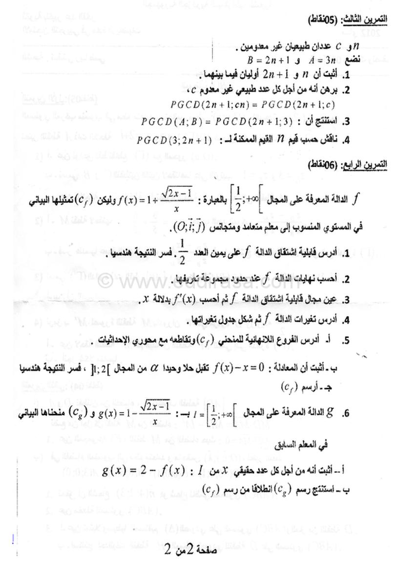 اختبار الثلاثي 3 رياضيات 3AS تقني رياضي 6 4458380