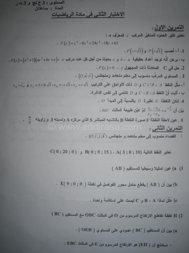 إمتحان الفصل 2 في الرياضيات 3AS علوم تجريبية 15 2012 456177