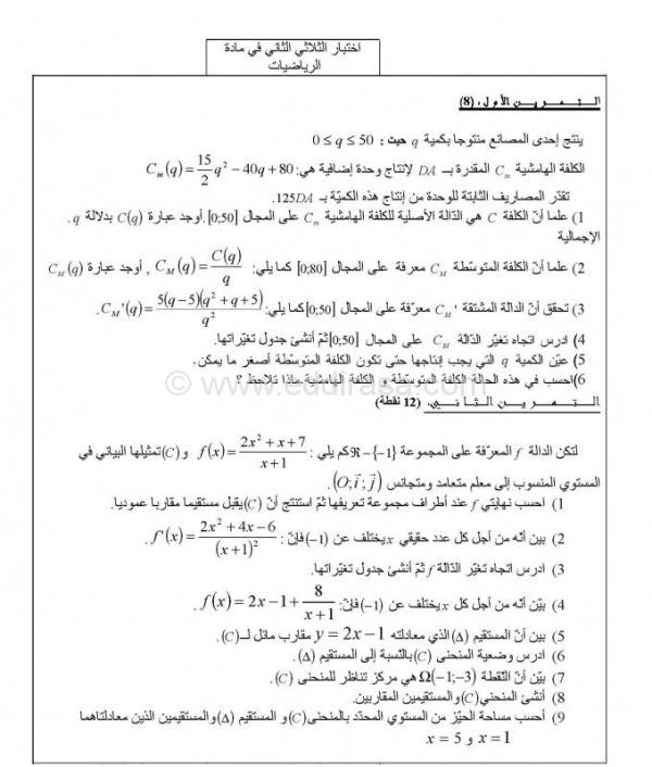 اختبار الفصل 2 رياضيات 3AS تسيير و اقتصاد 3 460351