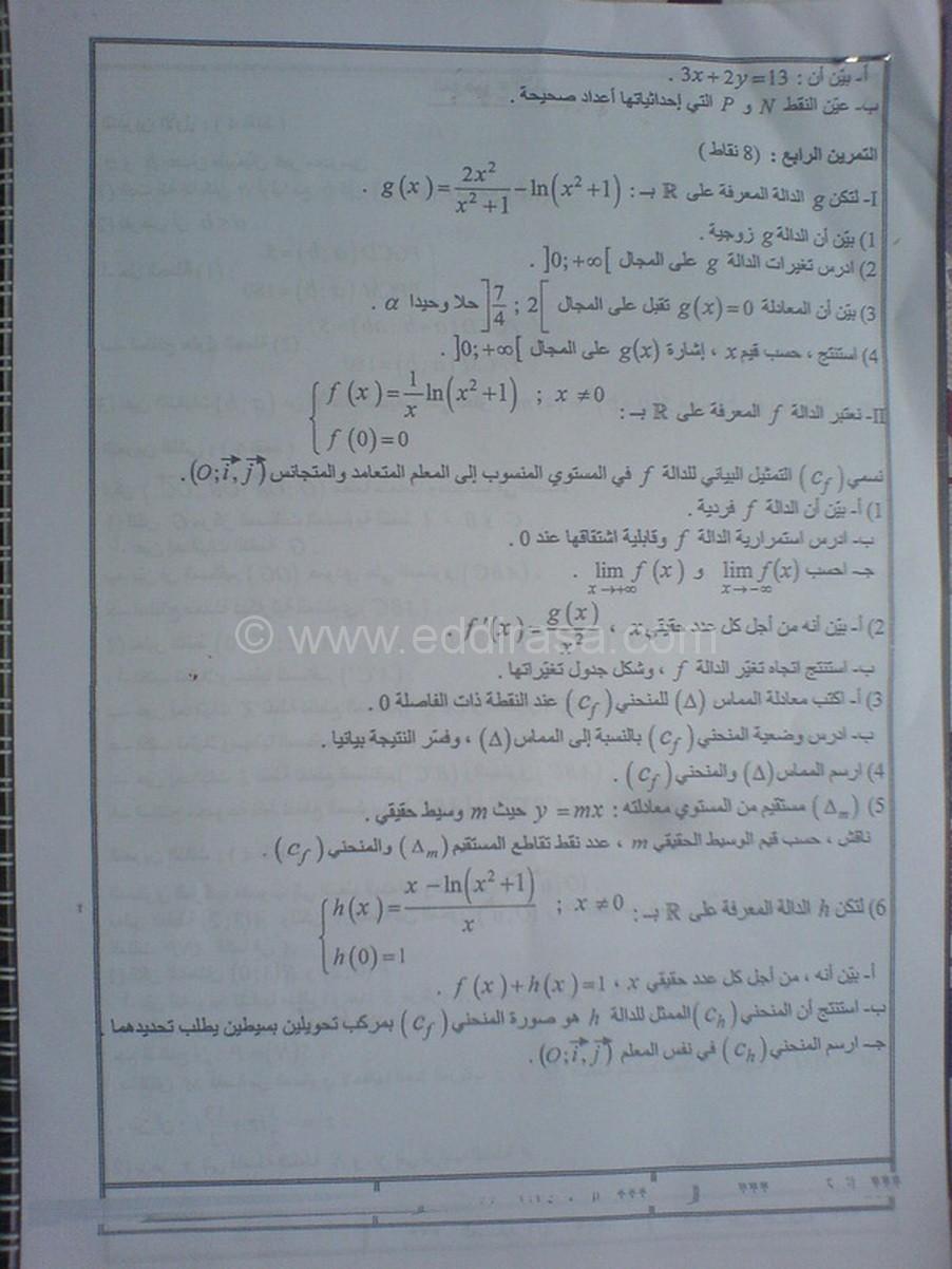 اختبار الثلاثي 3 رياضيات 3AS شعبة رياضيات 12 4611360