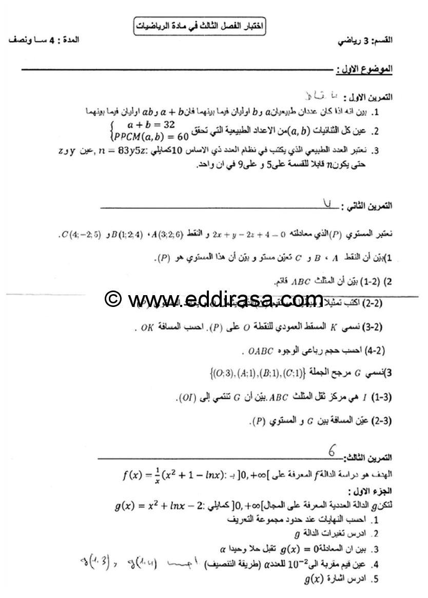 اختبار الثلاثي 3 رياضيات 3AS شعبة رياضيات 2 4616719
