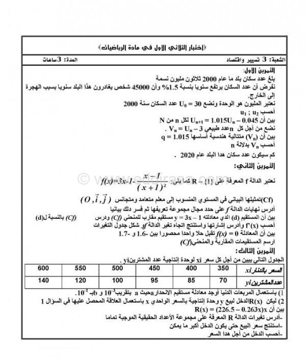 اختبار الفصل 1 رياضيات 3AS تسيير و اقتصاد 3 4637123