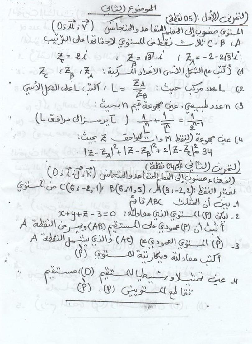 اختبار الثلاثي 3 رياضيات 3AS تقني رياضي 7 4721361