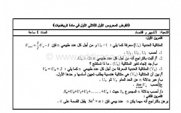 اختبار الفصل 1 رياضيات 3AS تسيير و اقتصاد 1 473693