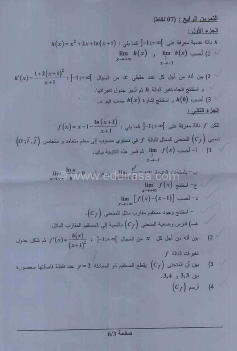 اختبار الثلاثي 3 رياضيات 3AS شعبة رياضيات 4 4776199
