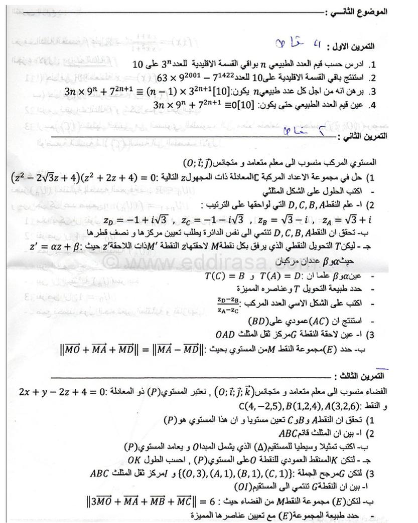 اختبار الثلاثي 3 رياضيات 3AS شعبة رياضيات 2 4862775
