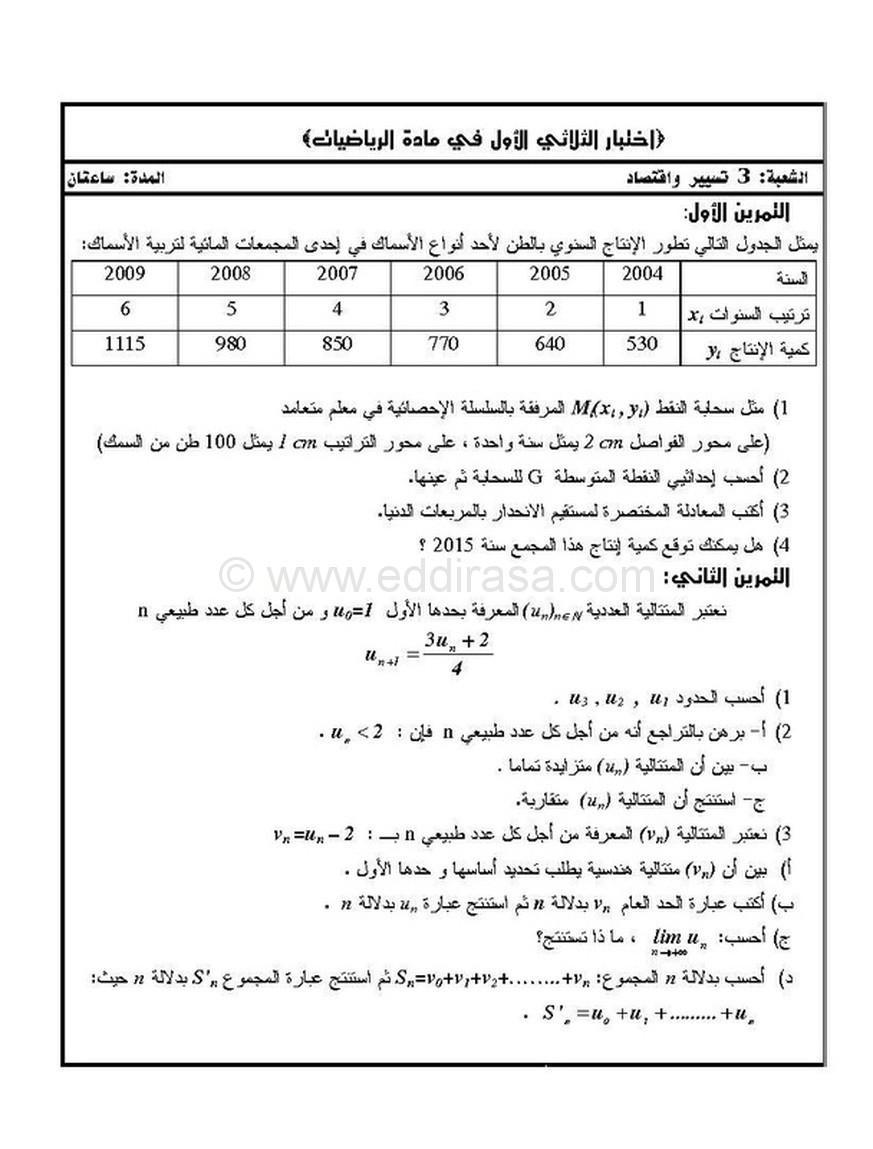 اختبار الفصل 1 رياضيات 3AS تسيير و اقتصاد 5 4889943