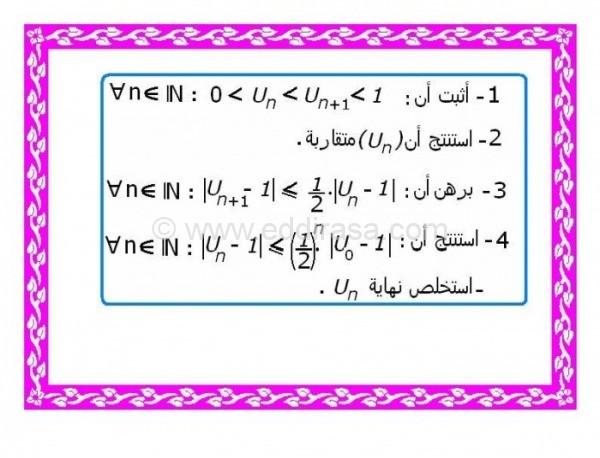إختبار الثلاثي 1 رياضيات 3AS شعبة رياضيات 3 4952558