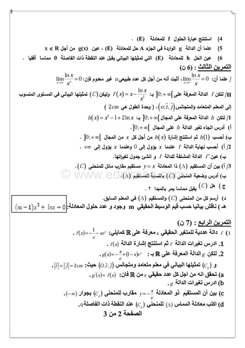 اختبار الثلاثي 1 رياضيات 3AS شعبة رياضيات 13 4955965
