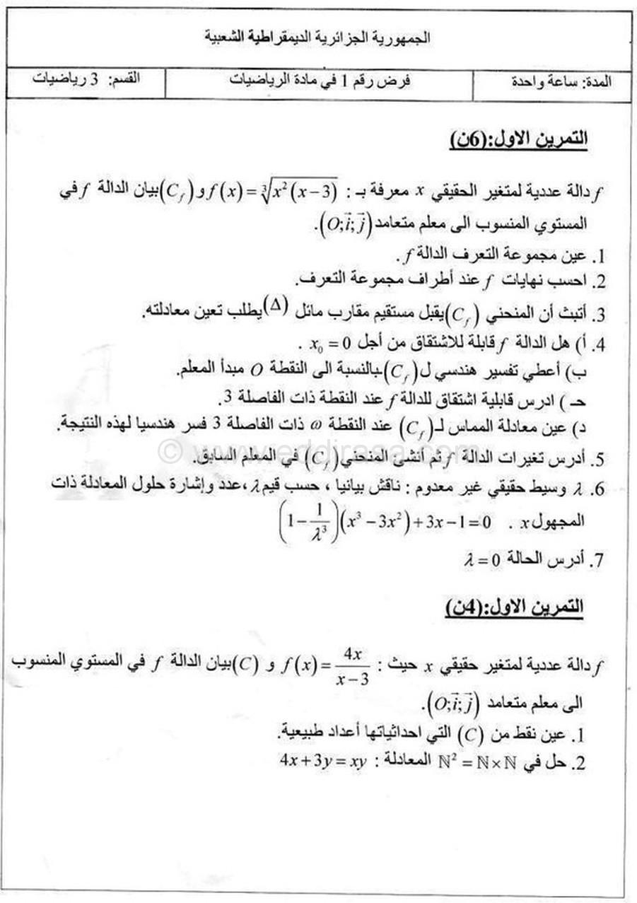 اختبار الثلاثي 1 رياضيات 3AS شعبة رياضيات 10 5004547