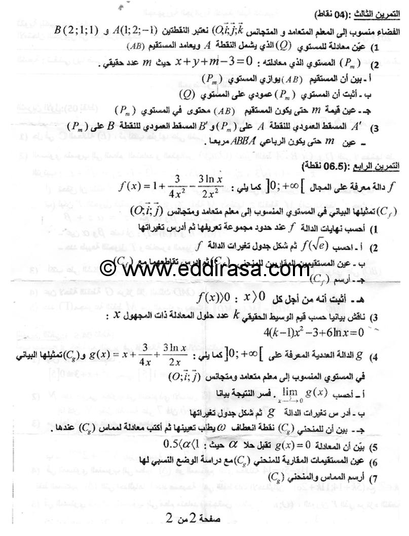 اختبار الثلاثي 3 رياضيات 3AS تقني رياضي 6 5223795