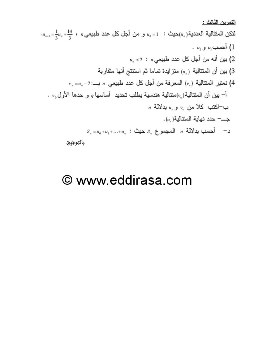 اختبار الفصل 1 رياضيات 3AS تسيير و اقتصاد 6 5319758