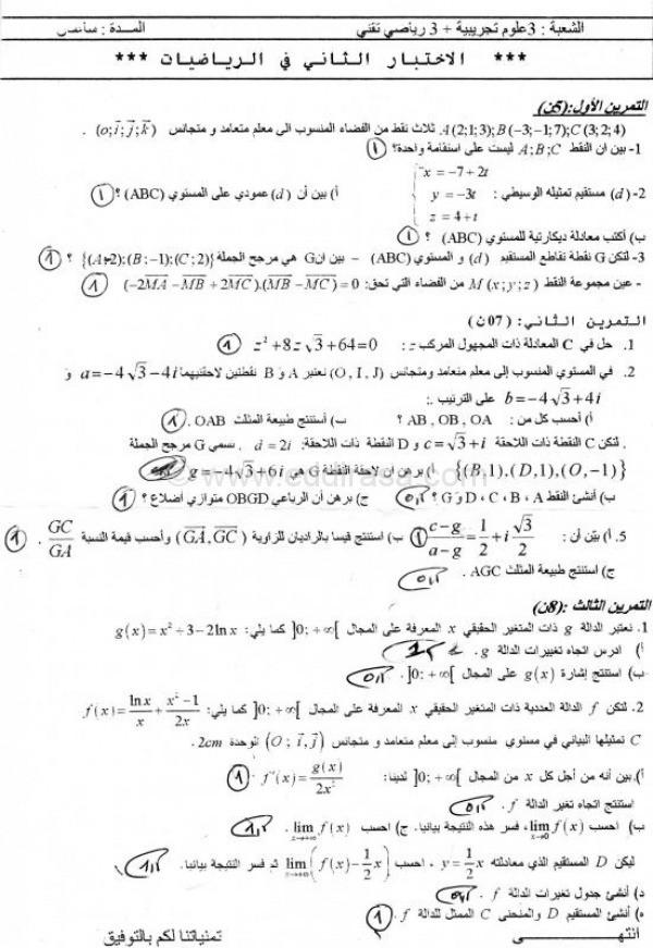 اختبار الثلاثي 2 رياضيات 3AS تقني رياضي 4 53906551