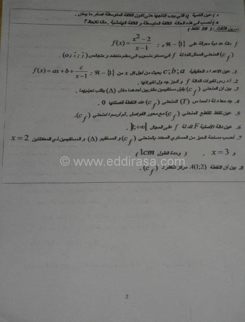 اختبار الفصل 2 رياضيات 3AS تسيير و اقتصاد 8 5633794