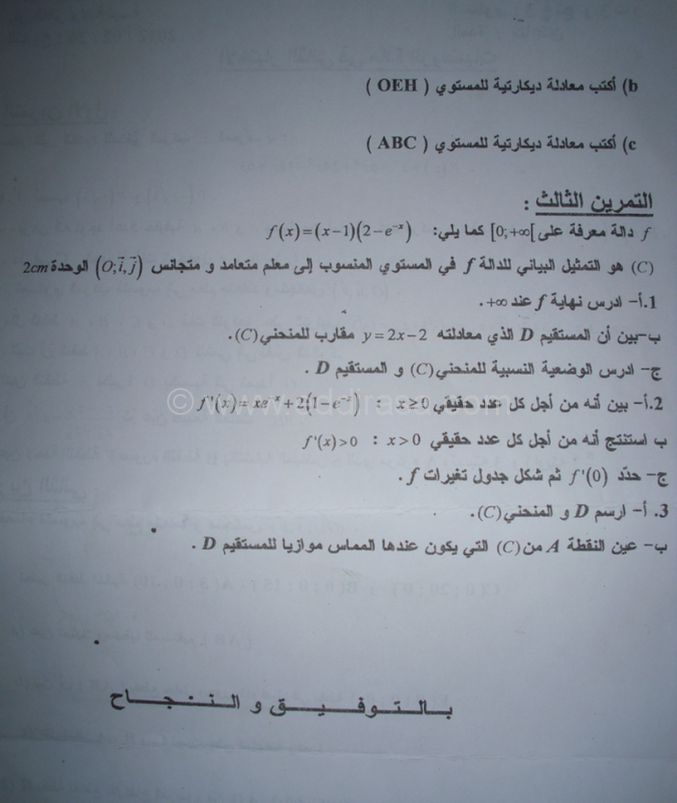 إمتحان الفصل 2 في الرياضيات 3AS علوم تجريبية 15 2012 5826867