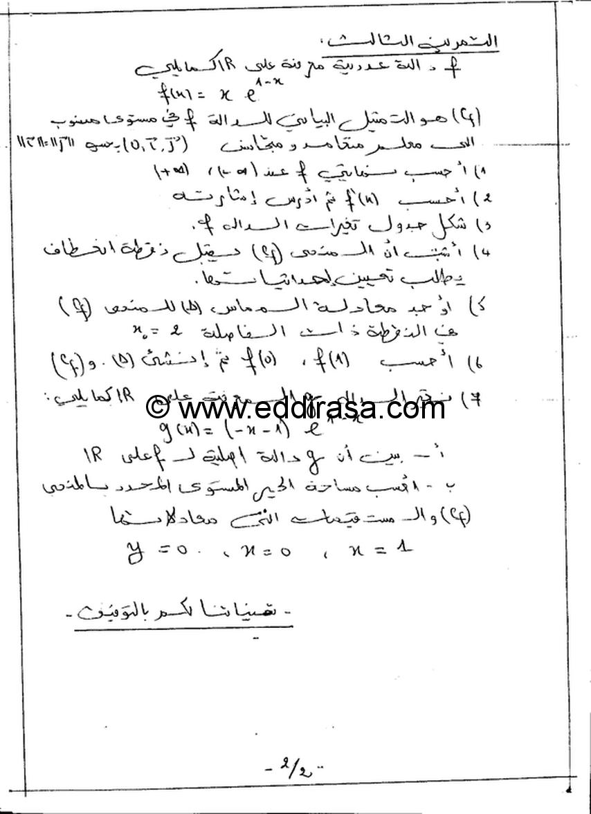 اختبار الفصل 2 رياضيات 3AS تسيير و اقتصاد 6 584920