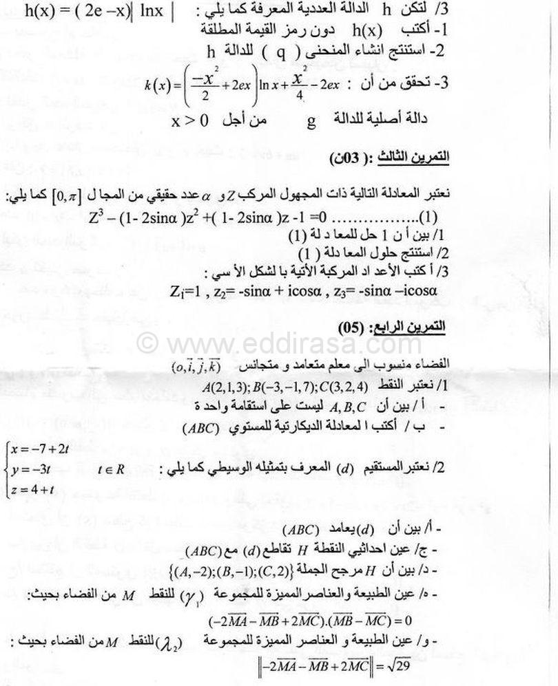 اختبار الثلاثي 2 رياضيات 3AS شعبة رياضيات 3 5911449
