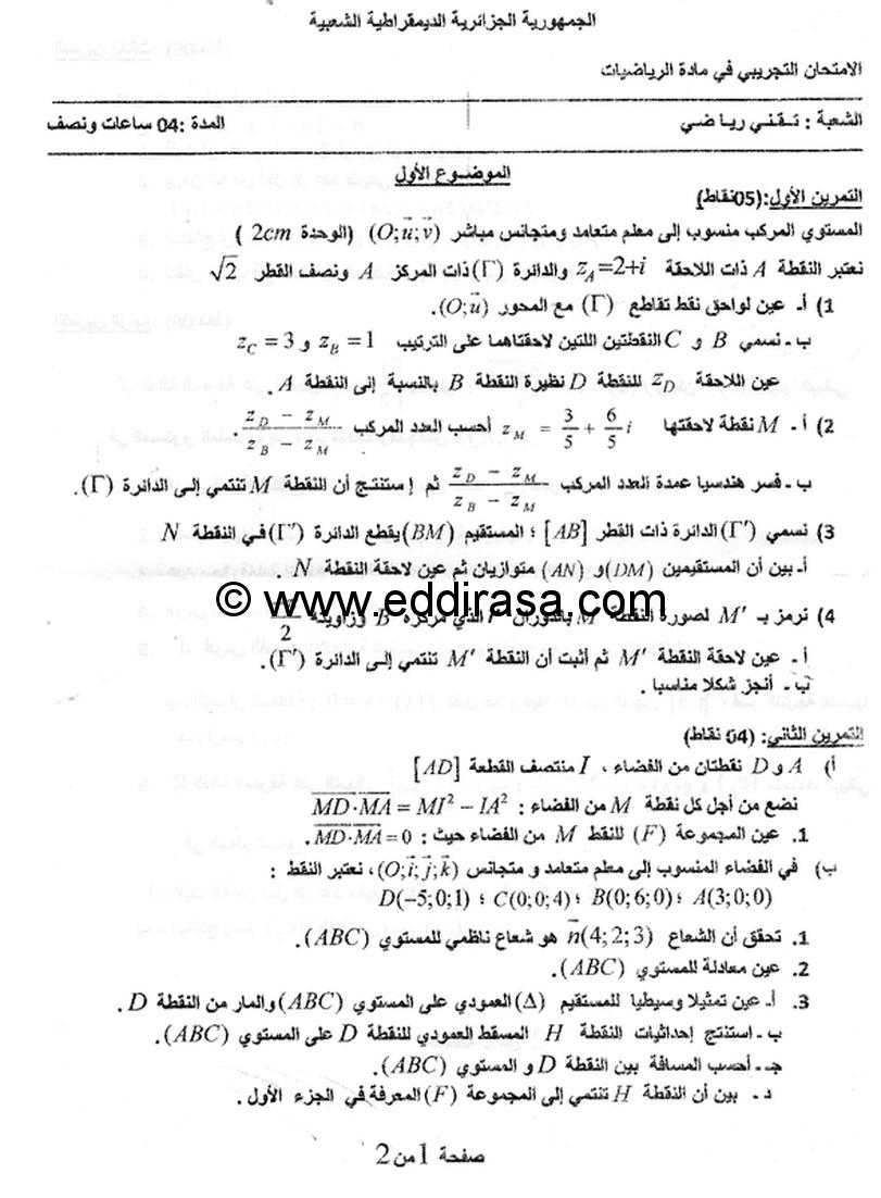 اختبار الثلاثي 3 رياضيات 3AS تقني رياضي 6 5976629