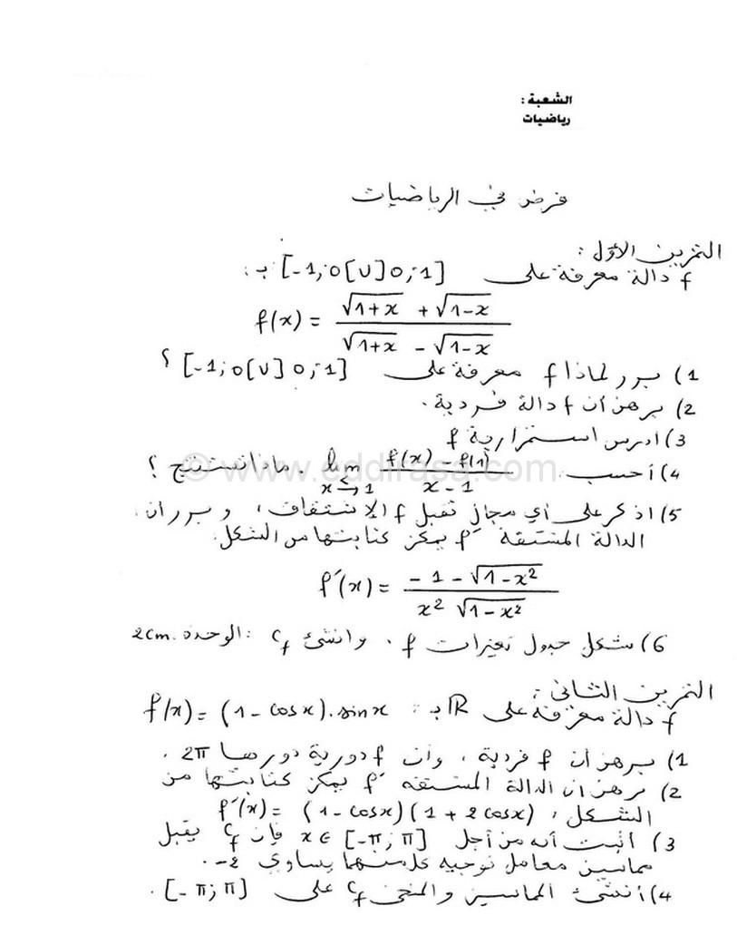 اختبار الثلاثي 1 رياضيات 3AS شعبة رياضيات 11 6186115