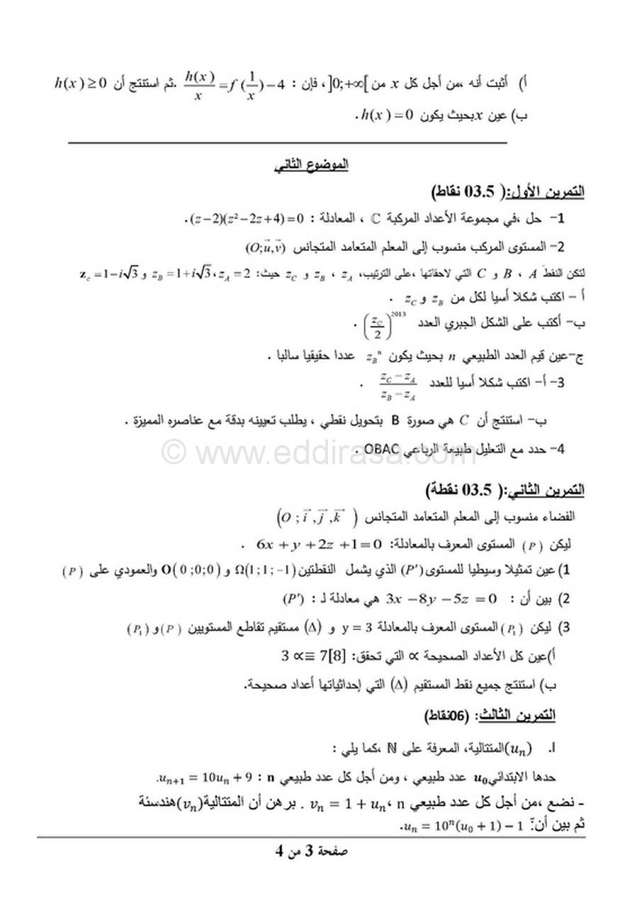 اختبار الثلاثي 3 رياضيات 3AS شعبة رياضيات 11 6229406