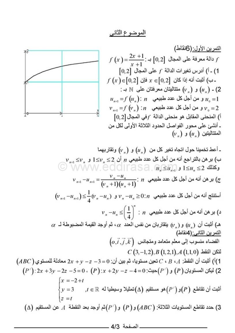 اختبار الثلاثي 3 رياضيات 3AS شعبة رياضيات 5 6235095