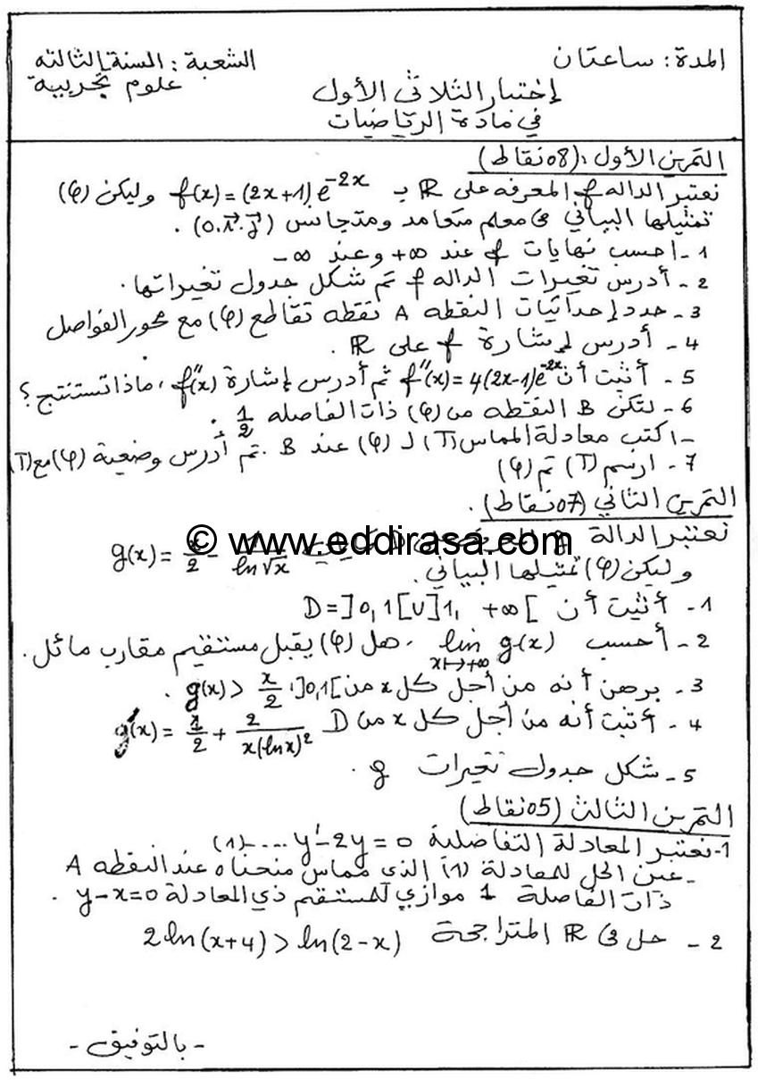 إمتحان الفصل 1 في الرياضيات 3AS علوم تجريبية 7 2012 6280801