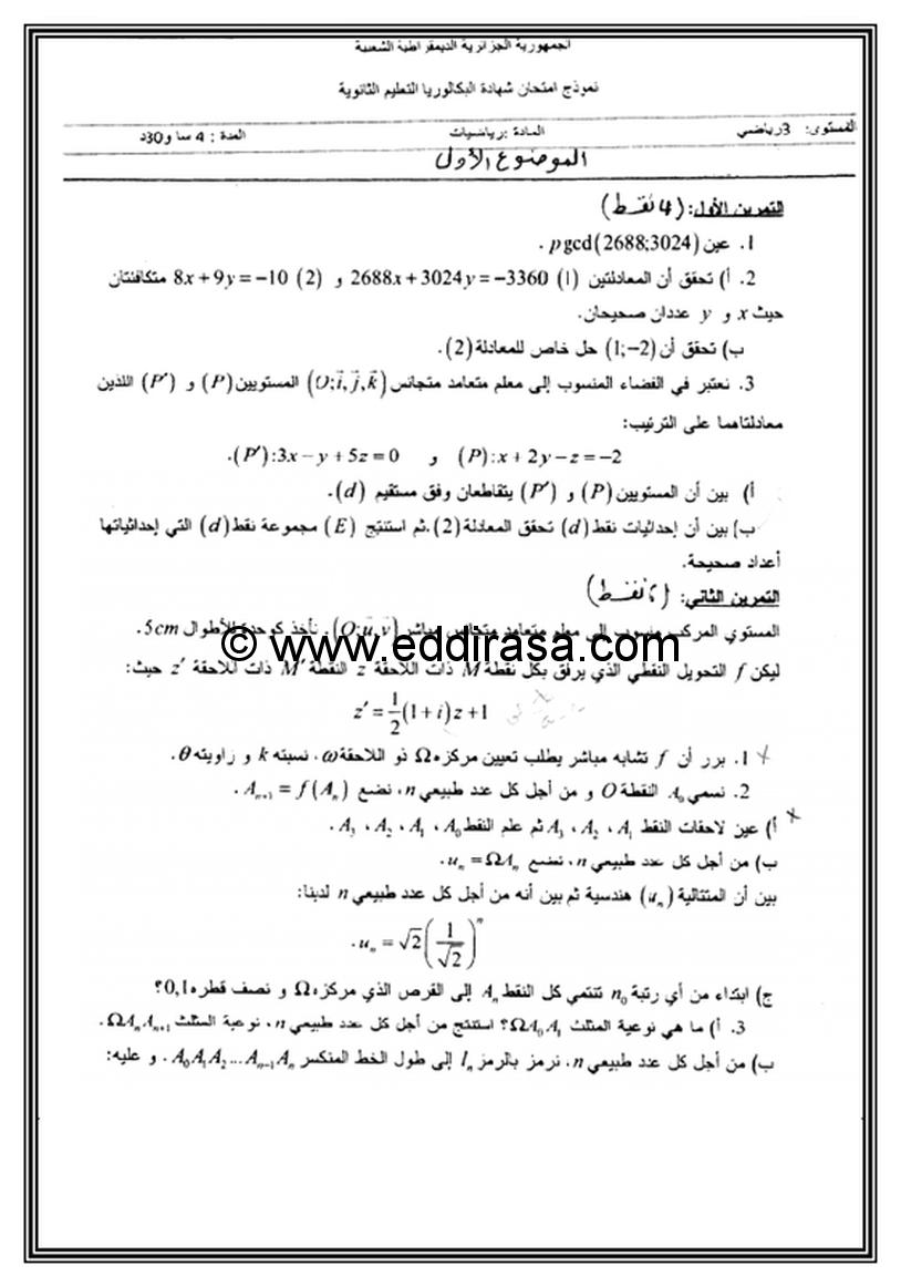 اختبار الثلاثي 3 رياضيات 3AS شعبة رياضيات 8 6282050