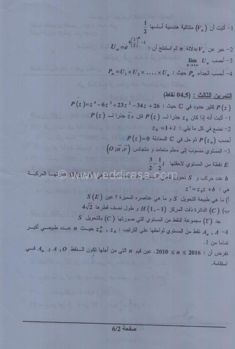 اختبار الثلاثي 3 رياضيات 3AS شعبة رياضيات 4 6455917