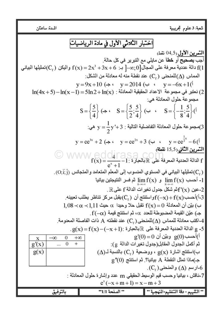 الموقع الاول للدراسة في الجزائر 3 ثانوي