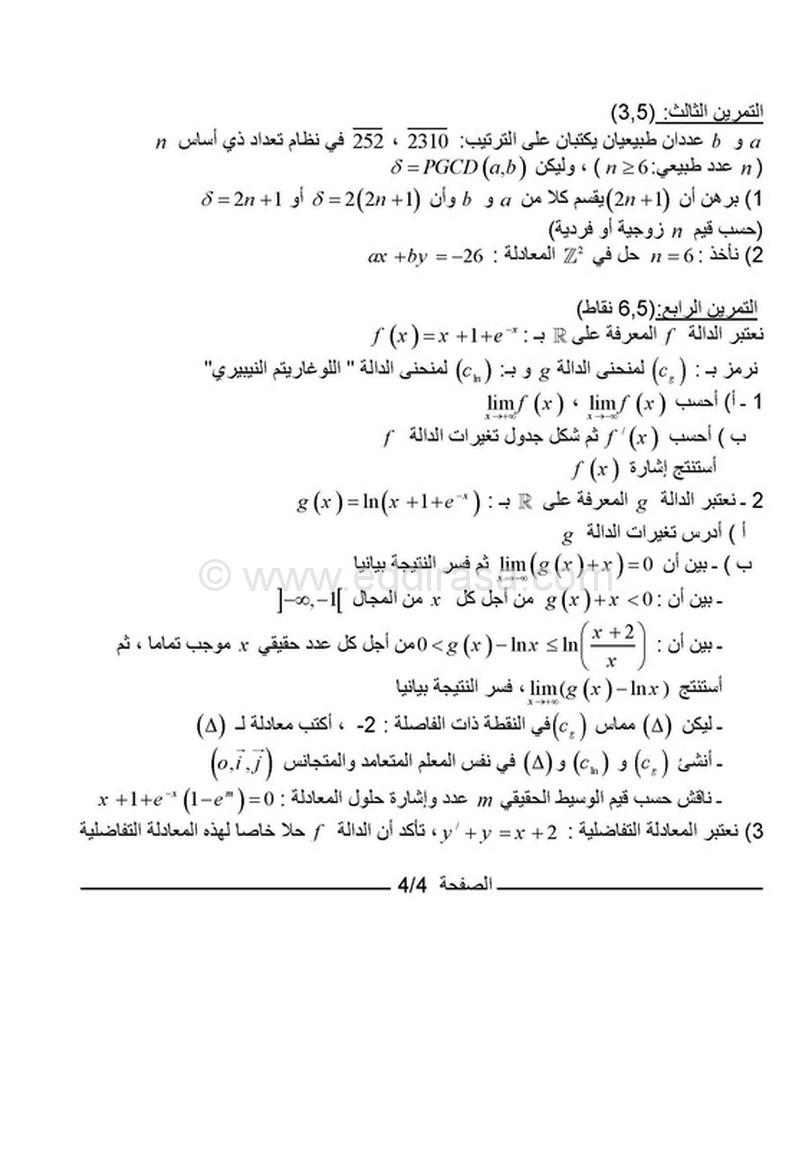 اختبار الثلاثي 3 رياضيات 3AS شعبة رياضيات 5 6634798
