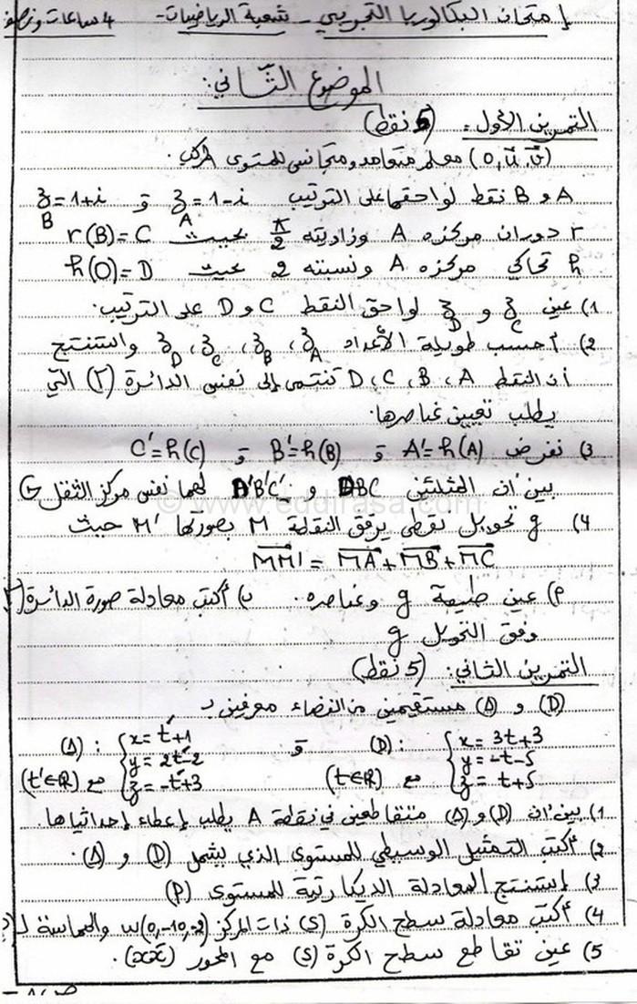 اختبار الثلاثي 3 رياضيات 3AS شعبة رياضيات 9 6636914