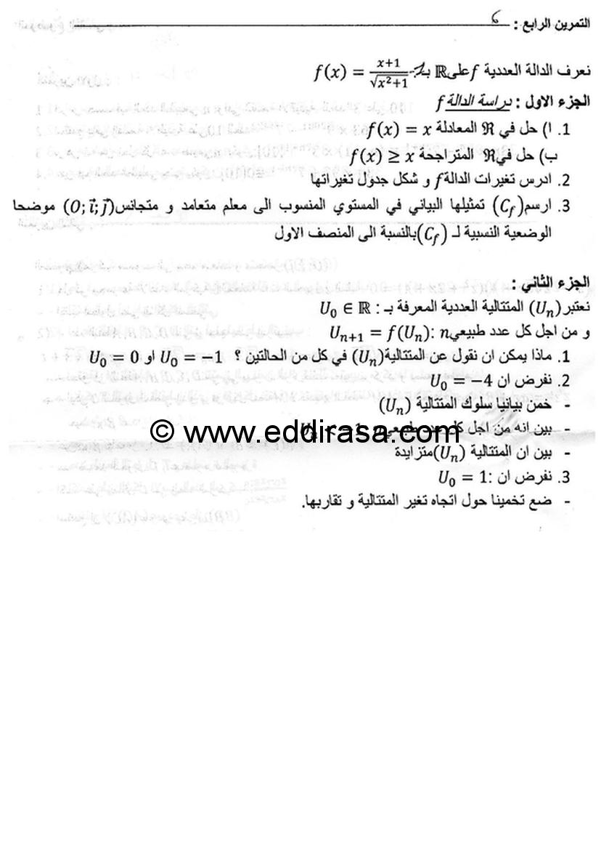 اختبار الثلاثي 3 رياضيات 3AS شعبة رياضيات 2 6638711