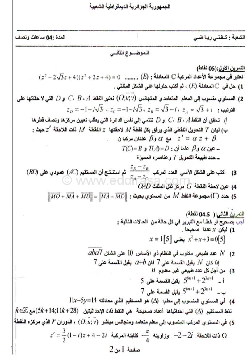 اختبار الثلاثي 3 رياضيات 3AS تقني رياضي 6 6730604