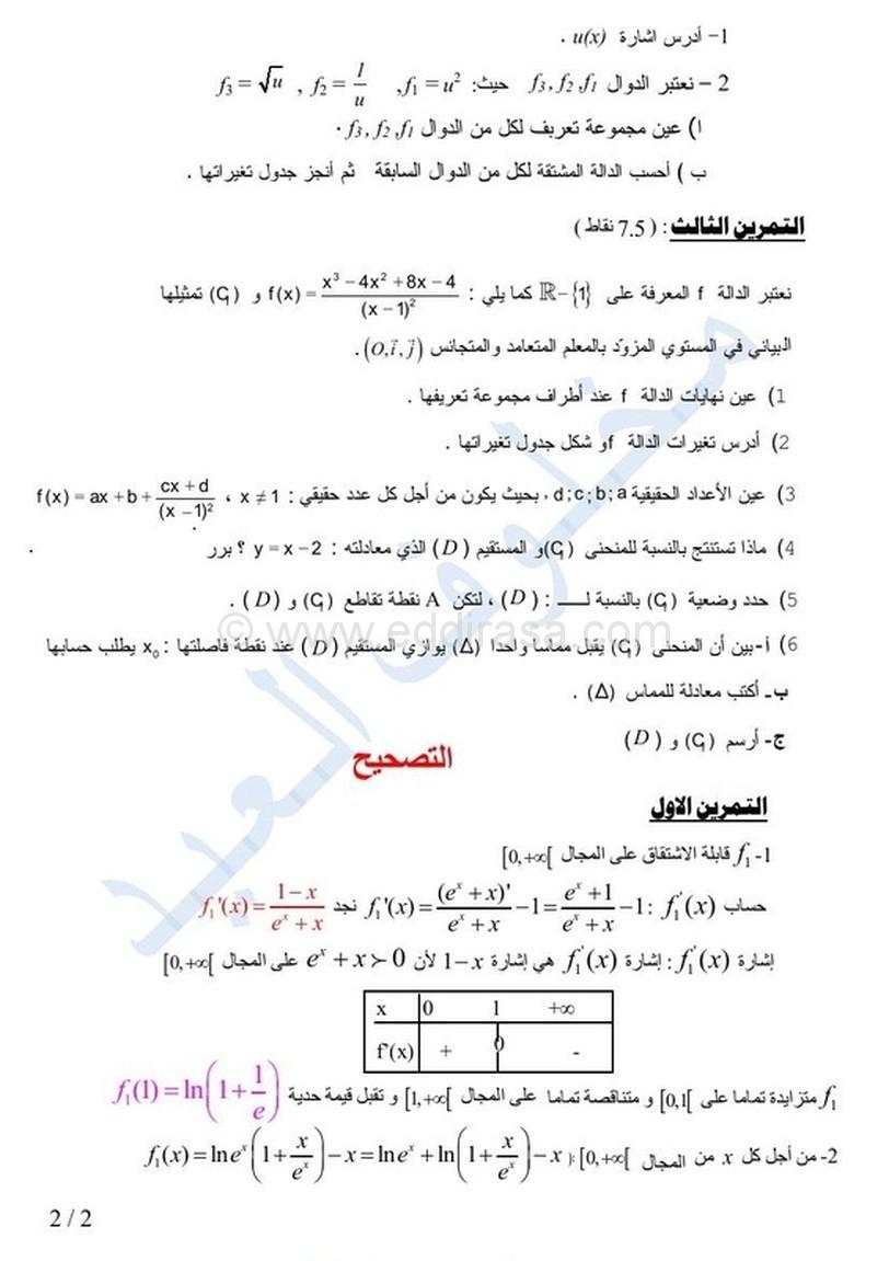 اختبار الثلاثي 1 رياضيات 3AS شعبة رياضيات 9 مع التصحيح 68450511