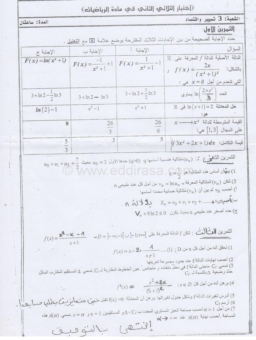 اختبار الفصل 2 رياضيات 3AS تسيير و اقتصاد 7 6969419